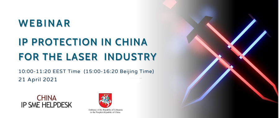 IP Protection in China for the Laser Industry