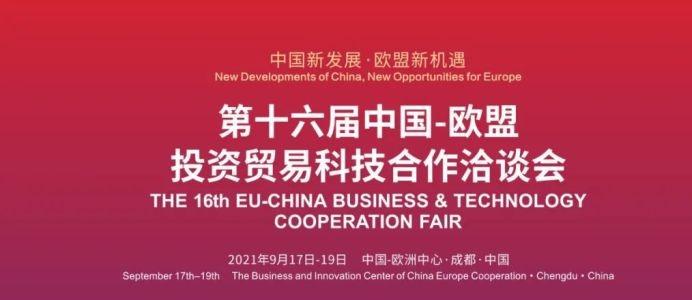 The EU-China fair in Chengdu